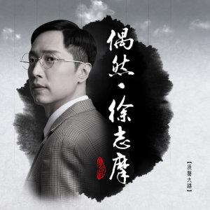 馬浚偉的專輯舞台劇《偶然・徐志摩》