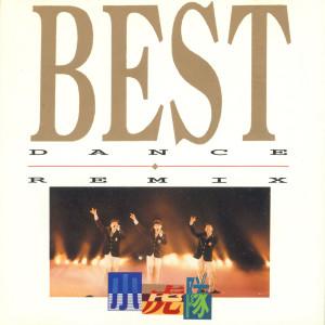 小虎隊的專輯Best Dance Remix
