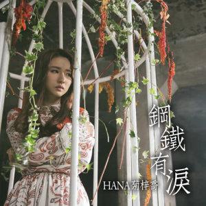 收聽HANA 菊梓喬的鋼鐵有淚 (電視劇《鐵探》片尾曲)歌詞歌曲