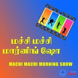 Album Machi Machi Morning Show from Swarnalatha