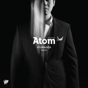 อัลบัม ทางของฝุ่น (Dust) - Single ศิลปิน อะตอม ชนกันต์