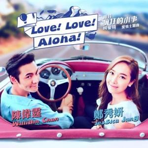 Jessica的專輯Love! Love! Aloha! - 電影 : 那件瘋狂的小事叫愛情 主題曲