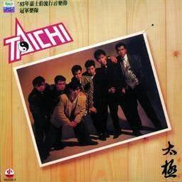 Listen to Lian Ai Tian Fen song with lyrics from 太极乐队