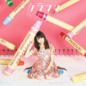Colorful dari Momo Asakura