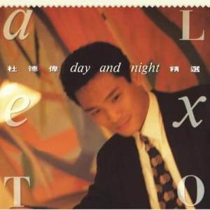 杜德偉的專輯Day+Night 精選 (華星40系列)