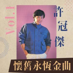 許冠傑的專輯許冠傑懷舊永恆金曲 Vol.1