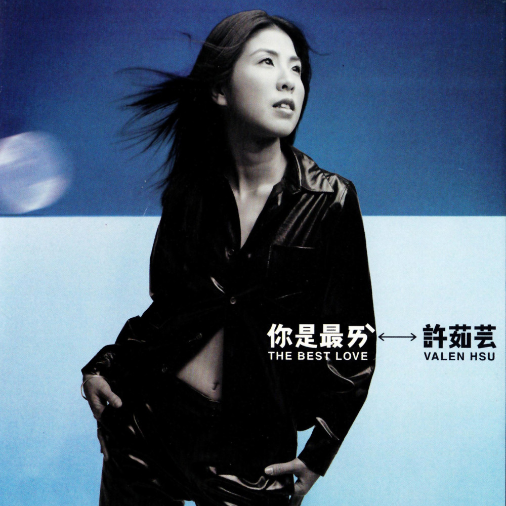 Don't Say Goodbye 1998 Valen Hsu