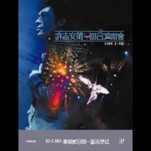 許志安的專輯許志安第一回合演唱會