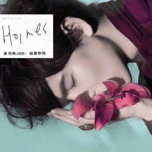 蕭敬騰的專輯福爾摩斯