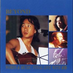收聽Beyond的完全地愛吧 (Live 93)歌詞歌曲