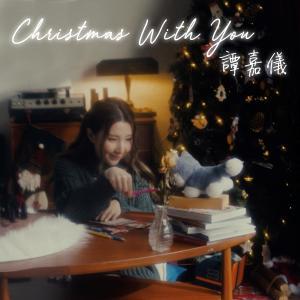 譚嘉儀的專輯Christmas With You