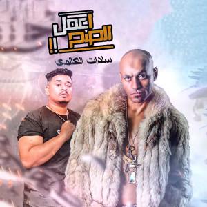 Album A3mel El Sah from Sadat El 3almy