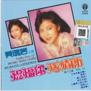 黃曉君的專輯祝福你Vol.13