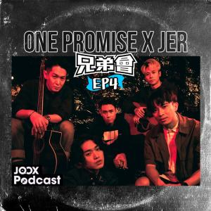 ONE PROMISE的專輯ONE PROMISE x Jer 兄弟會 EP4