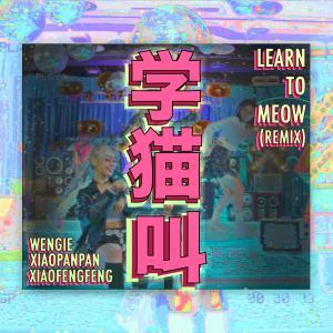 收聽小峰峰(陳峰)的學貓叫(Remix版)歌詞歌曲