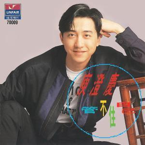 庾澄慶的專輯管不住自己