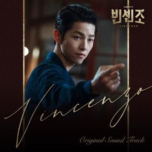 Korean Original Soundtrack的專輯VINCENZO (Original Television Soundtrack)