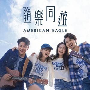 許廷鏗 Alfred Hui的專輯隨樂同遊 (American Eagle MV 主題曲)