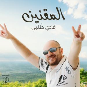Album El Maqnin from Fadi Tolbi