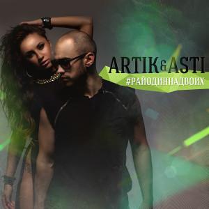 Artik & Asti的專輯#RajOdinNaDvoih