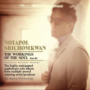 อัลบัม The Workings of The Soul Part 2 ศิลปิน Kor Notapol Srichomkwan