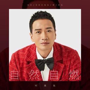 Album Zi Ran Zi Ran from 何晟铭