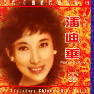 潘迪華的專輯中國時代曲名典49 : 潘迪華 - 情人橋