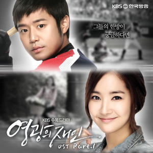 """Album Me Because You (From """"Glory Jane"""" Original Television Soundtrack Pt. 1) from 효린"""
