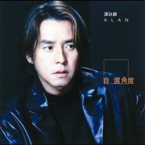 Zi Xuan Jiao Du 2000 Alan Tam (谭咏麟)