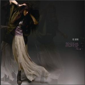 蔡健雅的專輯説到愛