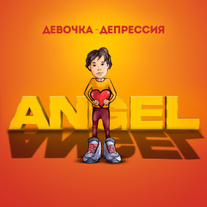 Angel的專輯Devochka-depressiya