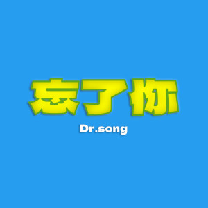 Album 忘了你 from Dr.song达特松