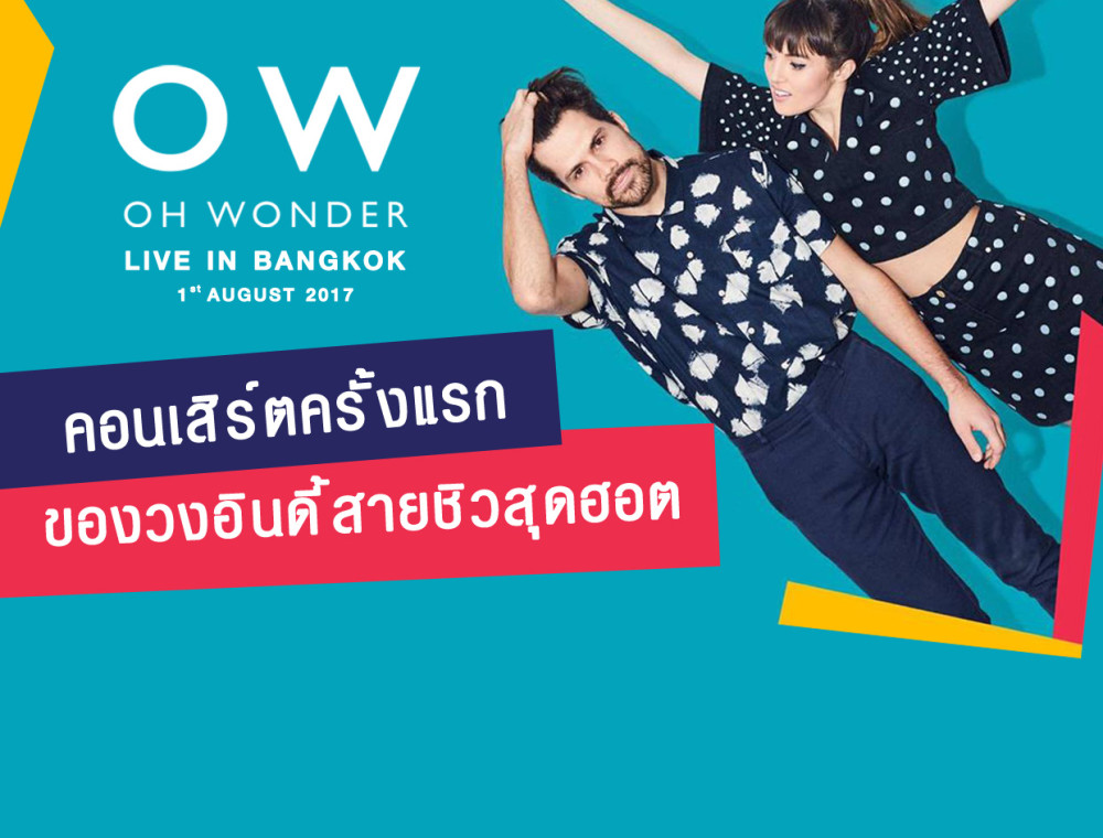 Oh Wonder กับคอนเสิร์ตครั้งแรกในไทย
