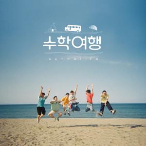 Summer : re dari Paul Kim