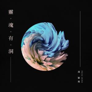 馮穎琪的專輯靈魂有洞