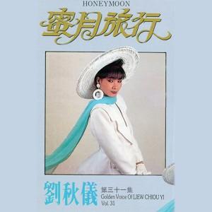 劉秋儀, Vol. 31: 蜜月旅行