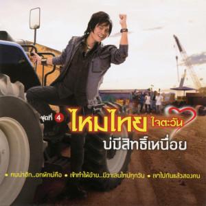 อัลบัม ชุดที่ 4 บ่มีสิทธิ์เหนื่อย ศิลปิน ไหมไทย ใจตะวัน