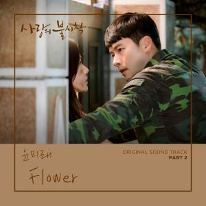 Listen to Flower song with lyrics from Yoon Mi-rae