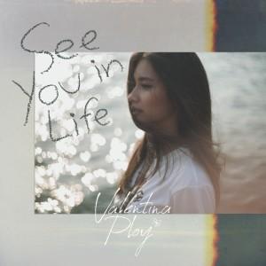 ดาวน์โหลดและฟังเพลง See You In Life พร้อมเนื้อเพลงจาก Valentina Ploy