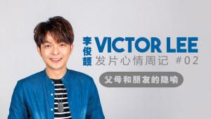 Victor Lee 李俊颉发片心情周记 - 《爸妈好友的隐喻》#02