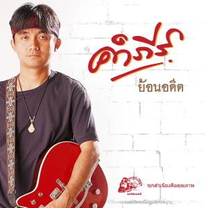 Album คำภีร์ ย้อนอดีต from Pongsit Kamphee