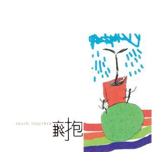 華語羣星的專輯擁抱