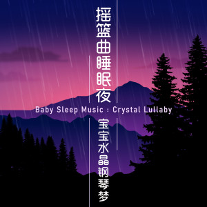 Noble Music Project的專輯搖籃曲睡眠夜‧寶寶水晶鋼琴夢