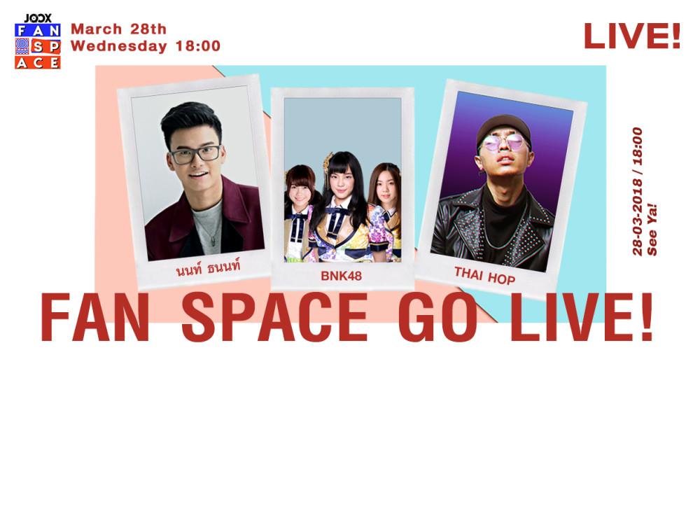 28 มีนาคมนี้! ชมไลฟ์เปิดตัว JOOX Fan Space กับ BNK48, Thai Hop (Youngohm), นนท์ ธนนท์ และศิลปินอีกมากมาย!