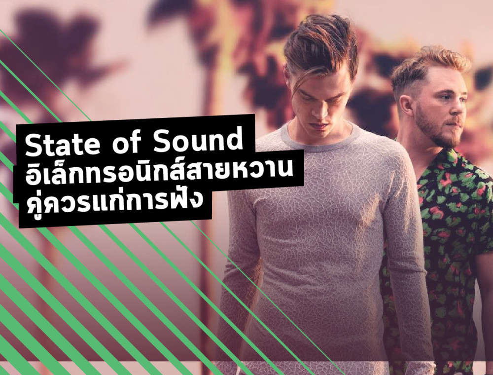 State of Sound อิเล็กทรอนิกส์สายหวานคู่ควรแก่การฟัง