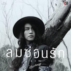 อัลบัม เพลงประกอบละคร ลมซ่อนรักจ-Ost. Lom Son Rak ศิลปิน Sin