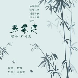 朱習愛的專輯蘇幕遮