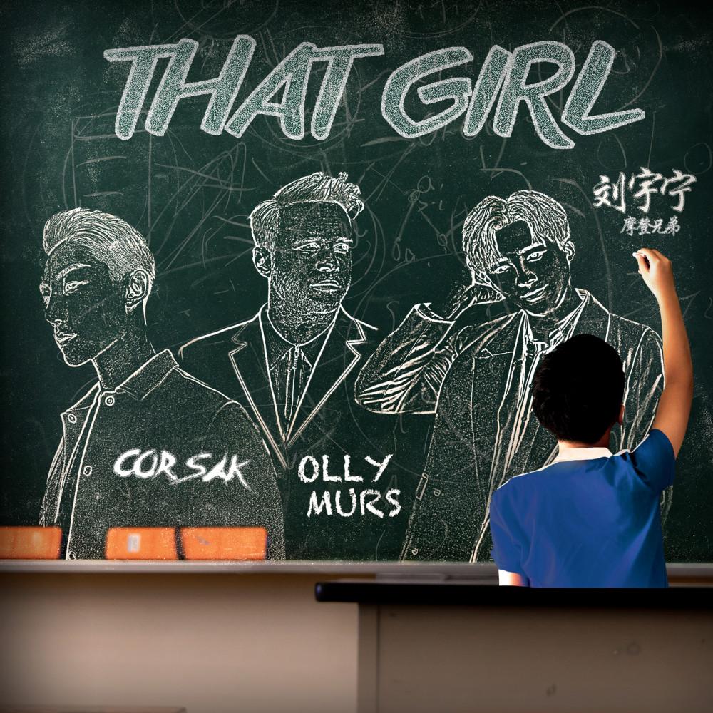 ฟังเพลงอัลบั้ม That Girl (CORSAK Remix)