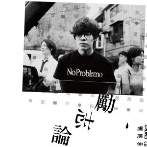 盧廣仲的專輯勵志論