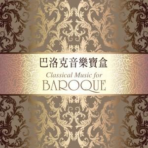 Shockwave-Sound的專輯巴洛克音樂寶盒
